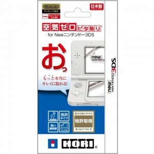 zero-air-pitahari-filter-for-new-3ds